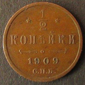 1/2 kopek 1909