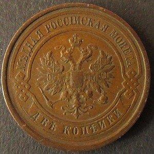Russian 2 kopeks 1912