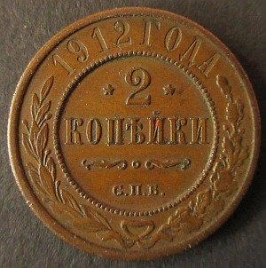 1912 2 kopeks
